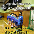 アイリス卓球場・ジュニアチーム