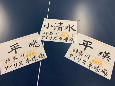 アイリスジュニアチームが日本卓球協会と横須賀卓球協会に登録!