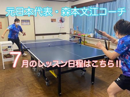 元日本代表・森本文江コーチの7月のレッスン日程はこちら‼