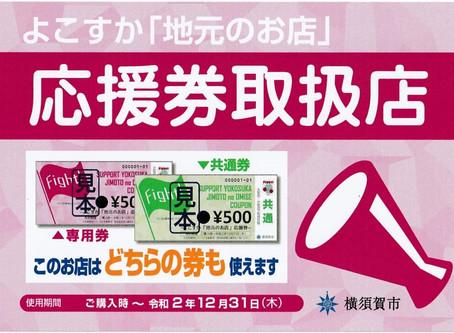 横須賀のアイリス卓球場はよこすか「地元のお店」応援券が使えます!