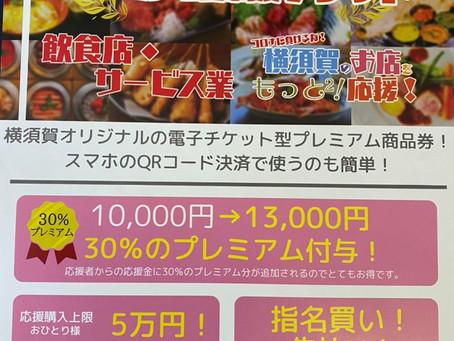 アイリス卓球場の横須賀プレミアム応援チケット販売しております‼