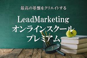 LeadMarketing オンラインスクールスクールプレミアム.jpg