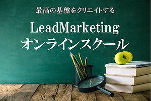LeadMarketing オンラインスクールスクール.jpg