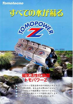 トモパワーZ パンフレット