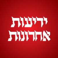 Yediot Aharonot [Interview]
