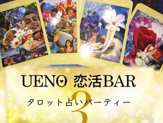 2018.04.26 Thu  UENO恋活BAR「タロット占いパーティー3」