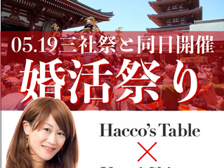 2018.05.19 sat第31回「ソラノワ婚活パーティー」なんと浅草三社祭の中大開催!