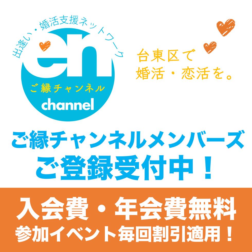 恋活・婚活のお得情報をいち早くお届け!「ご縁チャンネルメンバーズ」募集中!