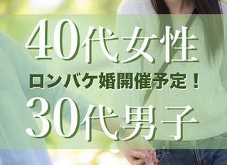 募集「30代男性&40代女性」の出逢い!!限定【ロンバケコン】開催を企画!