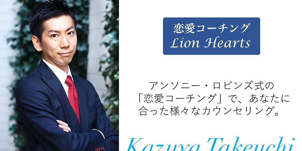 恋愛コーチングLion Hearts 代表:竹内 和也