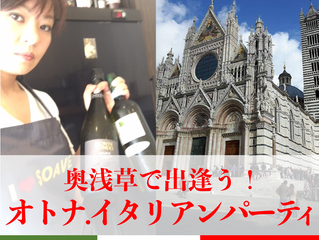06.22 fri 【満員御礼】「オトナ イタリアンパーティー」