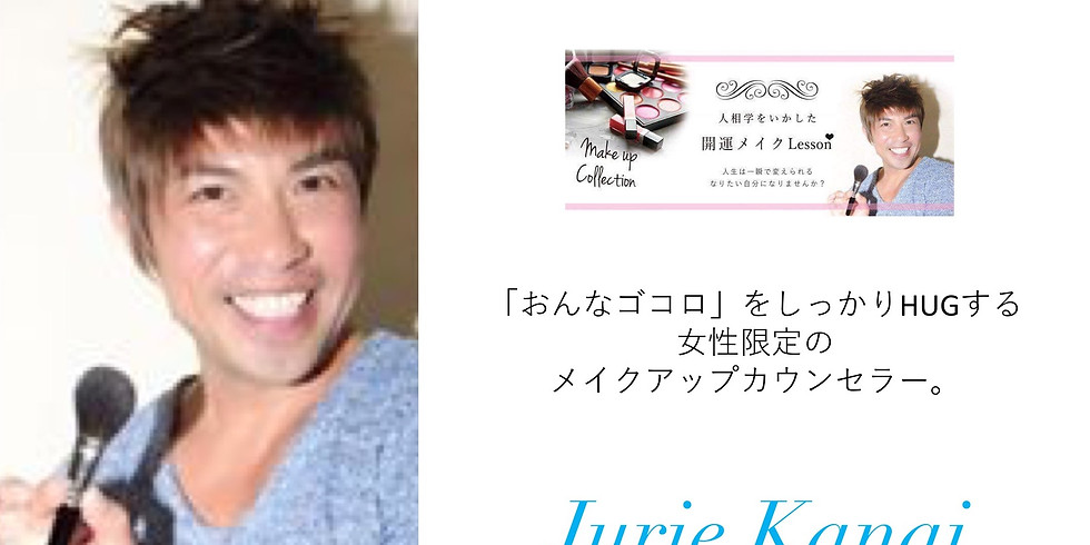 開運・恋愛メイキャッパー:ジュリー金井