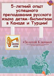 Золотой ключик русский язык для детей