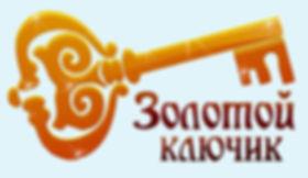 Золотой ключик русский язык для детей в Стамбуле