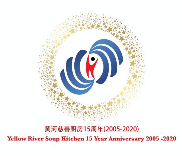 Yellow River Soup Kitchen 15 Year Anniversary Logo
