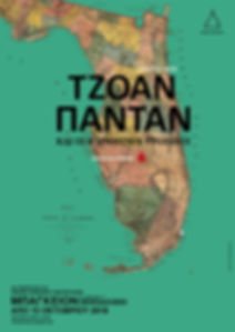 03_FINAL_POSTER_TZOAN_PADAN_No sponsors
