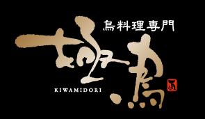 【開業支援】鳥料理専門店 極鳥-KIWAMIDORI- ニューオープン!