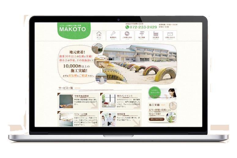 makoto2_pc