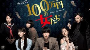 Hyakuman yen no onnatachi (Million yen women)