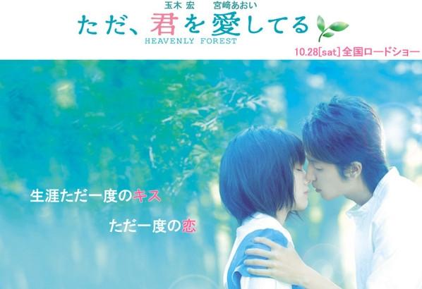 tada-kimi-wo-aishiteru-movie
