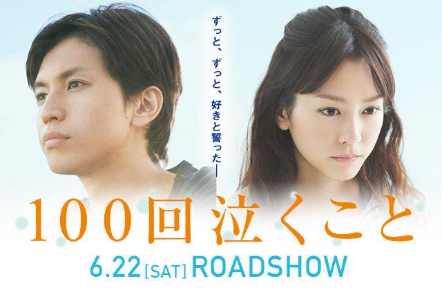 100-kai-naku-koto-movie