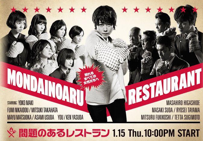 mondai-ga-aru-restaurant-2015