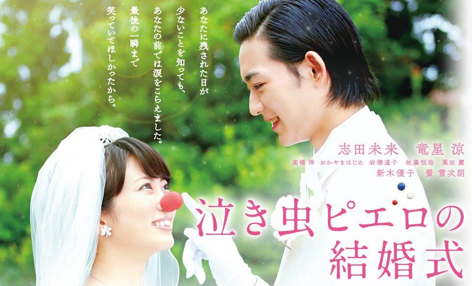 nakimushi-pierrot-no-kekkonshiki-movie