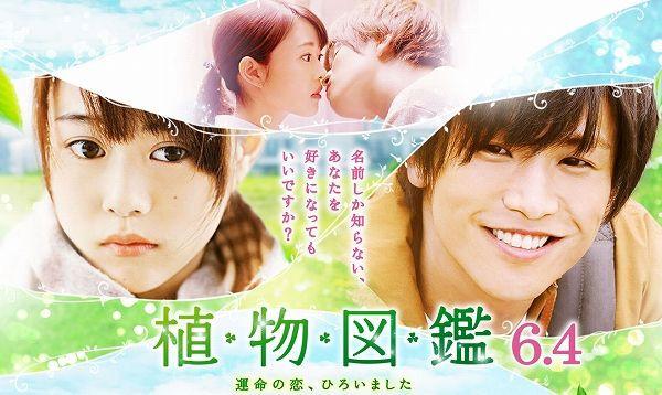 shokubutsu-zukan-movie