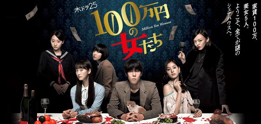 Million_Yen_Women-p1