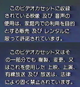 """""""The use of video and audio in this video cassette is licensed only for sale and rental for domestic use. Any reproduction, modification, or use of this video cassette or any part thereof, including, but not limited to, screenings, performances, cable broadcasts and broadcasts, is strictly prohibited by law."""" Opening warning screens to the 2000 Japanese tape of """"The Rugrats Movie."""""""