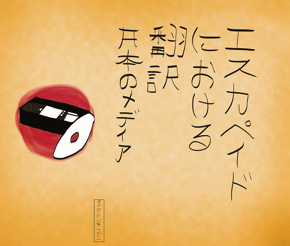 "The title image for ""Escapades in Japanese Media Translations,"" inspired by traditional Japanese art, including woodprints and sumi-e art. The large Japanese characters translate to ""Escapade in Japanese media translation."" There is a red Rising Sun painted on the left containing a painted VHS cassette and DVD disc."