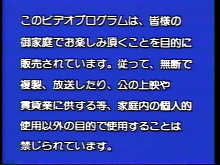 """""""This video program has been released for the purpose of enjoying in your home. Therefore, it is forbidden to use it for other than personal use in the home, such as reproduction, broadcasting, or public screenings without permission."""" From the 1990 Japanese tape of """"Winnie the Pooh and Tigger Too."""""""