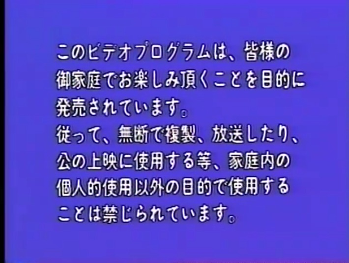 """""""This video program has been released for the purpose of enjoying in your home. Therefore, it is forbidden to use it for other than personal use in the home, such as reproduction, broadcasting, or public screenings without permission."""" From the 1998 Japanese tape of """"The Little Mermaid."""""""