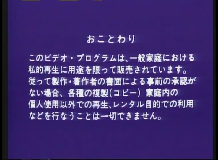 """Note: This video program is sold for private use only in the home. Therefore, without the prior written approval of the creator/author, we will not make any reproductions of the product for purposes other than personal use in the home or use it for rental purposes."" The opening warning from the Japanese laserdisc of Terry Gilliam's ""Brazil."""