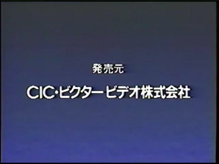 """""""Selling agency: CIC·Victor Video Co., Ltd."""" From the end of the 2000 Japanese tape of """"The Rugrats Movie."""""""