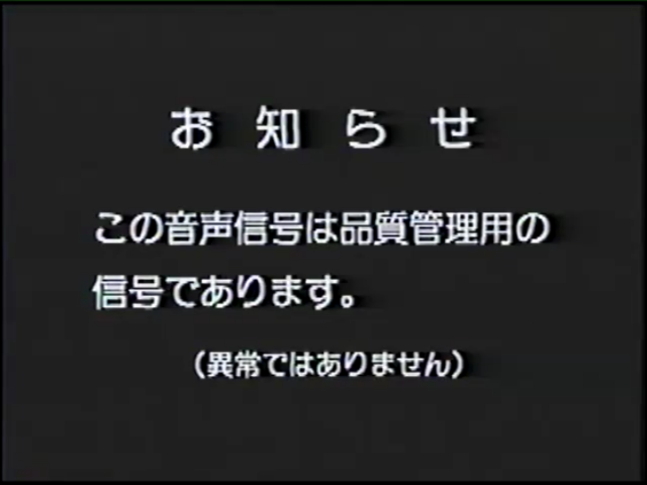"""""""Notice: This audio signal is for quality control. (It is not abnormal.)"""" From the 2000 Japanese tape of """"The Rugrats Movie."""""""