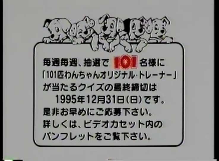 "An opening screen from the 1995 Japanese release of ""101 Dalmatians,"" mentioning the deadline for a lottery (apparently for dog trainers or something) being Sunday December 31, 1995."