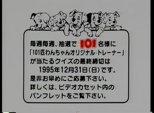 """An opening screen from the 1995 Japanese release of """"101 Dalmatians,"""" mentioning the deadline for a lottery (apparently for dog trainers or something) being Sunday December 31, 1995."""