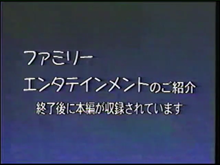 """Family, Introduction to Entertainment, Books are recorded after the end."" Possible translation for the opening logo for the 2000 Japanese tape of ""The Rugrats Movie."""