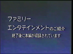 """""""Family, Introduction to Entertainment, Books are recorded after the end."""" Possible translation for the opening logo for the 2000 Japanese tape of """"The Rugrats Movie."""""""