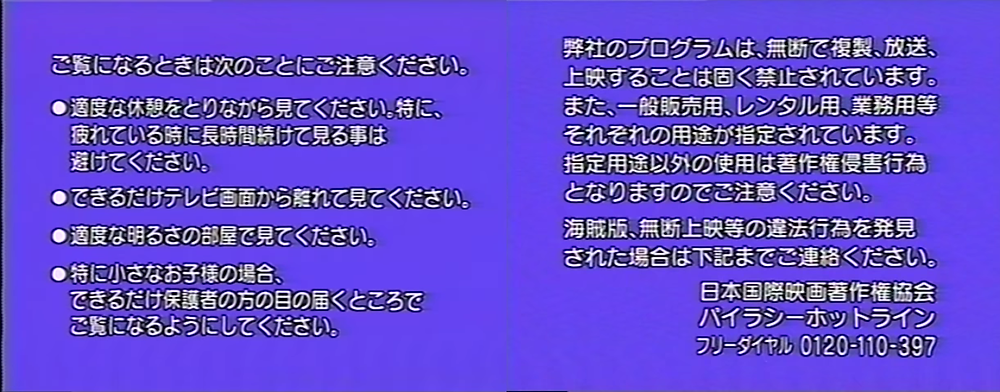 "Japanese warning screens from the 2004 release of ""Sitch! The Movie."" The left notes of safe TV viewing following the Pokémon seizure incident and the right warns against illegal screening and copying, with info for a toll-free number for the Japan Film Copyright Policy Hotline."