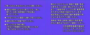 """Japanese warning screens from the 2004 release of """"Sitch! The Movie."""" The left notes of safe TV viewing following the Pokémon seizure incident and the right warns against illegal screening and copying, with info for a toll-free number for the Japan Film Copyright Policy Hotline."""