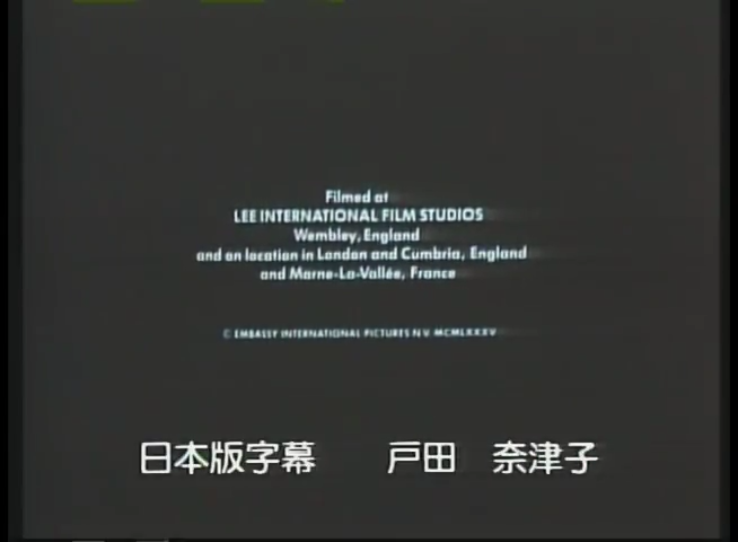 "The bottom bit of Japanese characters reads, ""Japanese subtitles: Natsuko Toda."" From the end of the Japanese laserdisc for ""Brazil"" (1985) by Terry Gilliam."