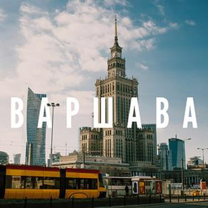 Наукове стажування для освітян у Варшаві