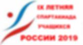 IX летняя спартакиада учащихся России 2019 год