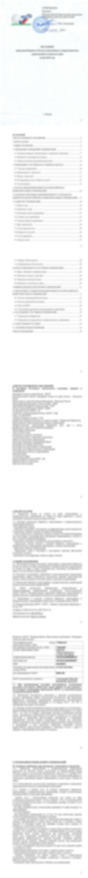 регламент 1.7.jpg