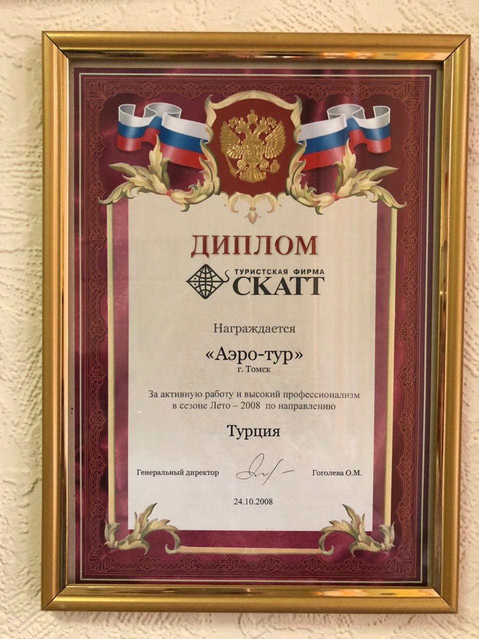 Аэротур-Томск
