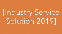 Industry Service Solution 2019.png