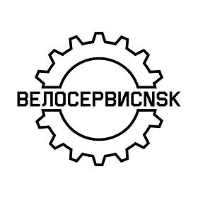 Велосервис NSK