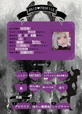 1_ひびき_IMG_8384.jpg